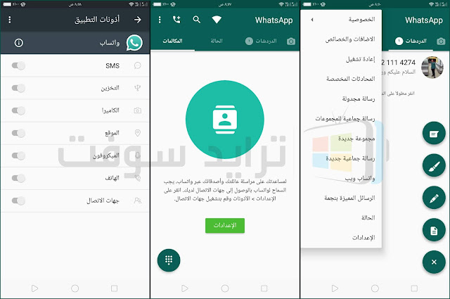 Download GBWhatsApp Free