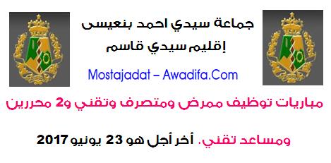 جماعة سيدي احمد بنعيسى- إقليم سيدي قاسم: مباريات توظيف ممرض ومتصرف وتقني و2 محررين ومساعد تقني. آخر أجل هو 23 يونيو 2017