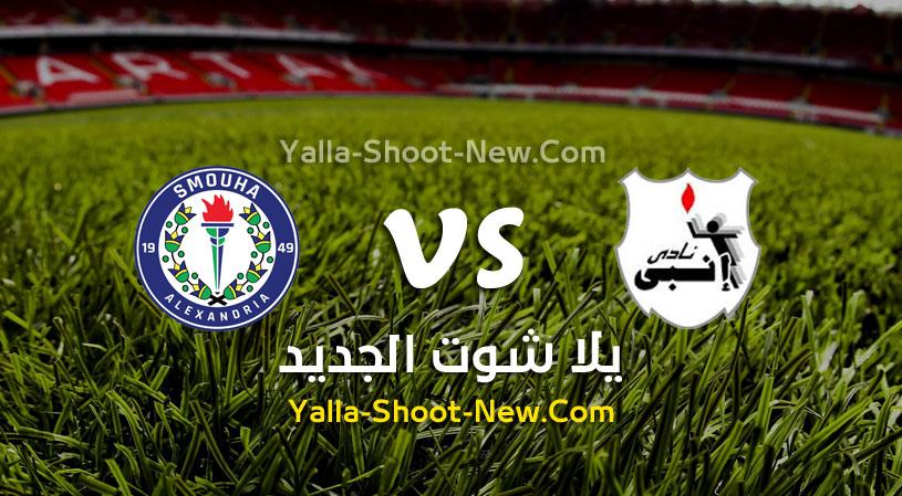 نتيجة مباراة إنبي وسموحة اليوم الاثنين بتاريخ 17-08-2020 في الدوري المصري