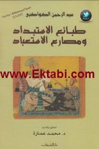 تحميل رواية طبائع الاستبداد ومصارع الاستعباد  pdf