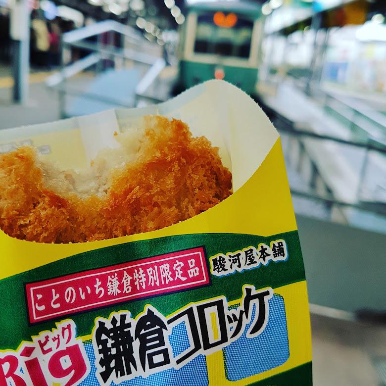 鐮倉江之電站內的限定炸品,餅皮內吃起來像是馬鈴薯
