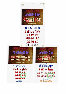 Thailand Lotto TIP Hot Magazine 3up Pair & Tass 01-11-2016