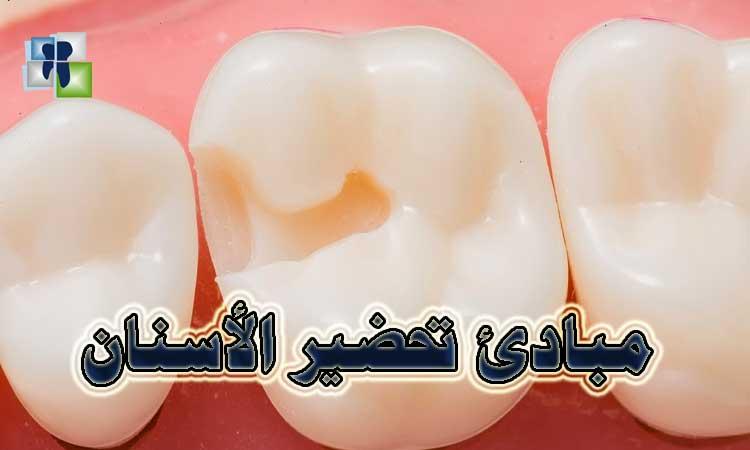 اسس تحضير الأسنان في المداواة الترميمية