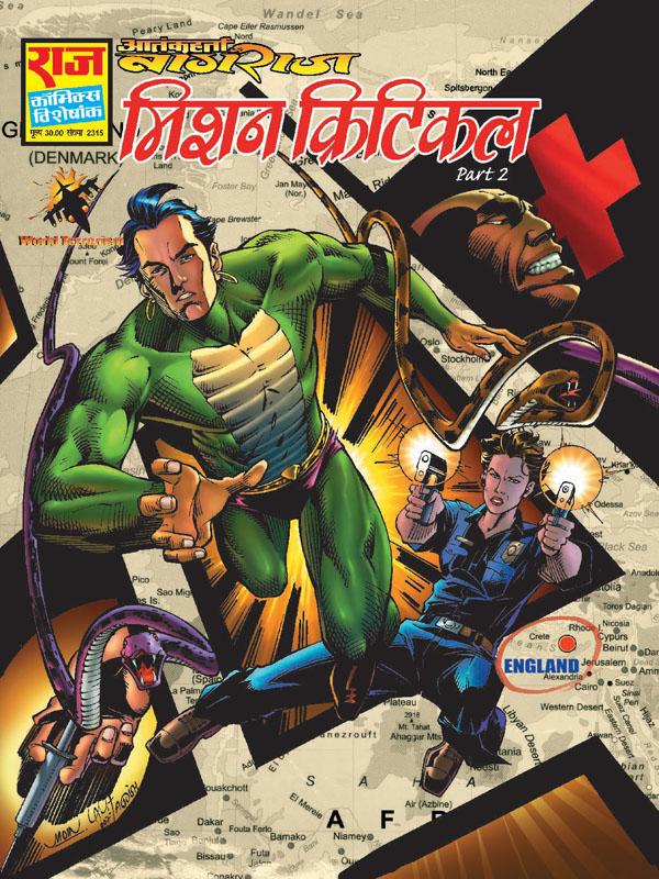 Pyaretoons Raj Comics Dhruv