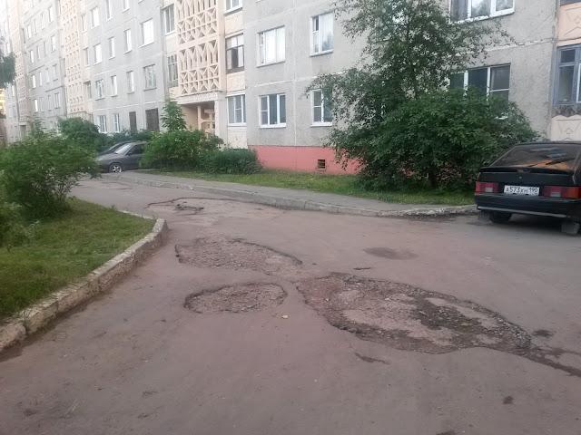 Дыры в асфальте, Воскресенск
