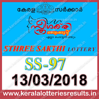keralalotteriesresults.in, sthree sakthi today result : 13-3-2018 sthree sakthi lottery ss-97, kerala lottery result 13-3-2018, sthree sakthi lottery results, kerala lottery result today sthree sakthi, sthree sakthi lottery result, kerala lottery result sthree sakthi today, kerala lottery sthree sakthi today result, sthree sakthi kerala lottery result, sthree sakthi lottery ss 97 results 13-03-2018, sthree sakthi lottery ss-97, live sthree sakthi lottery ss-97, 13.3.2018, sthree sakthi lottery, kerala lottery today result sthree sakthi, sthree sakthi lottery (ss-97) 13/03/2018, today sthree sakthi lottery result, sthree sakthi lottery today result 13-3-2018, sthree sakthi lottery results today 13 3 2018, kerala lottery result 13.03.2018 sthree-sakthi lottery ss 97, sthree sakthi lottery, sthree sakthi lottery today result, sthree sakthi lottery result yesterday, sthreesakthi lottery ss-97, sthree sakthi lottery 13.03.2018 today kerala lottery result sthree sakthi, kerala lottery results today sthree sakthi, sthree sakthi lottery today, today lottery result sthree sakthi, sthree sakthi lottery result today, kerala lottery result live, kerala lottery bumper result, kerala lottery result yesterday, kerala lottery result today, kerala online lottery results, kerala lottery draw, kerala lottery results, kerala state lottery today, kerala lottare, kerala lottery result, lottery today, kerala lottery today draw result, kerala lottery online purchase, kerala lottery online buy, buy kerala lottery online, kerala lottery tomorrow prediction lucky winning guessing number, kerala lottery, kl result,  yesterday lottery results, lotteries results, keralalotteries, kerala lottery, keralalotteryresult, kerala lottery result, kerala lottery result live, kerala lottery today, kerala lottery result today, kerala lottery results today, today kerala lottery result