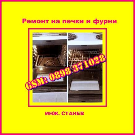 Ремонт на битова техника, перални, печки, фурни, керамични плотове, микровълнови, миялни, сушилни, аспиратори, абсорбери, телевизори, диспозери, в дома,  Ремонт на перални,Ремонт на печки,Ремонт на фурни,Ремонт на керамични плотове, Ремонт на микровълнови,Ремонт на миялни,Ремонт на съдомиялни, ремонт на пералня, Ремонт на сушилни,Ремонт на аспиратори, Ремонт на абсорбери,Ремонт на телевизори,Ремонт на диспозери,Ремонт  в дома,