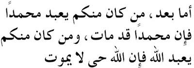 -Keterangan- Seputar- Amma- Ba'du- Menurut- Kitab- Qurratul- 'Uyun