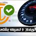 برنامج جديد لتنظيف الويندوز من المخلفات و تسريعه + حماية خصوصية المستخدم  Ace Utilities