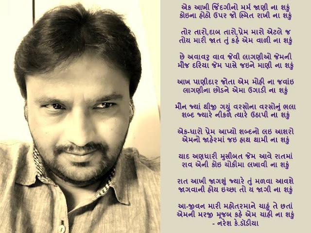 एक आखी जिंदगीनो मर्म जाणी ना शकुं Gujarati Gazal By Naresh K. Dodia