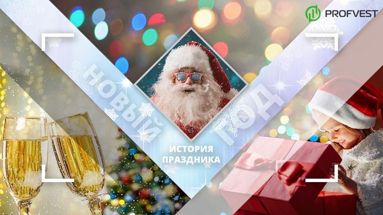 Новый год: история праздника традиции в РФ и других странах
