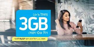 3GB !!! মেয়াদ 30 দিন (গ্রামীনফোন)