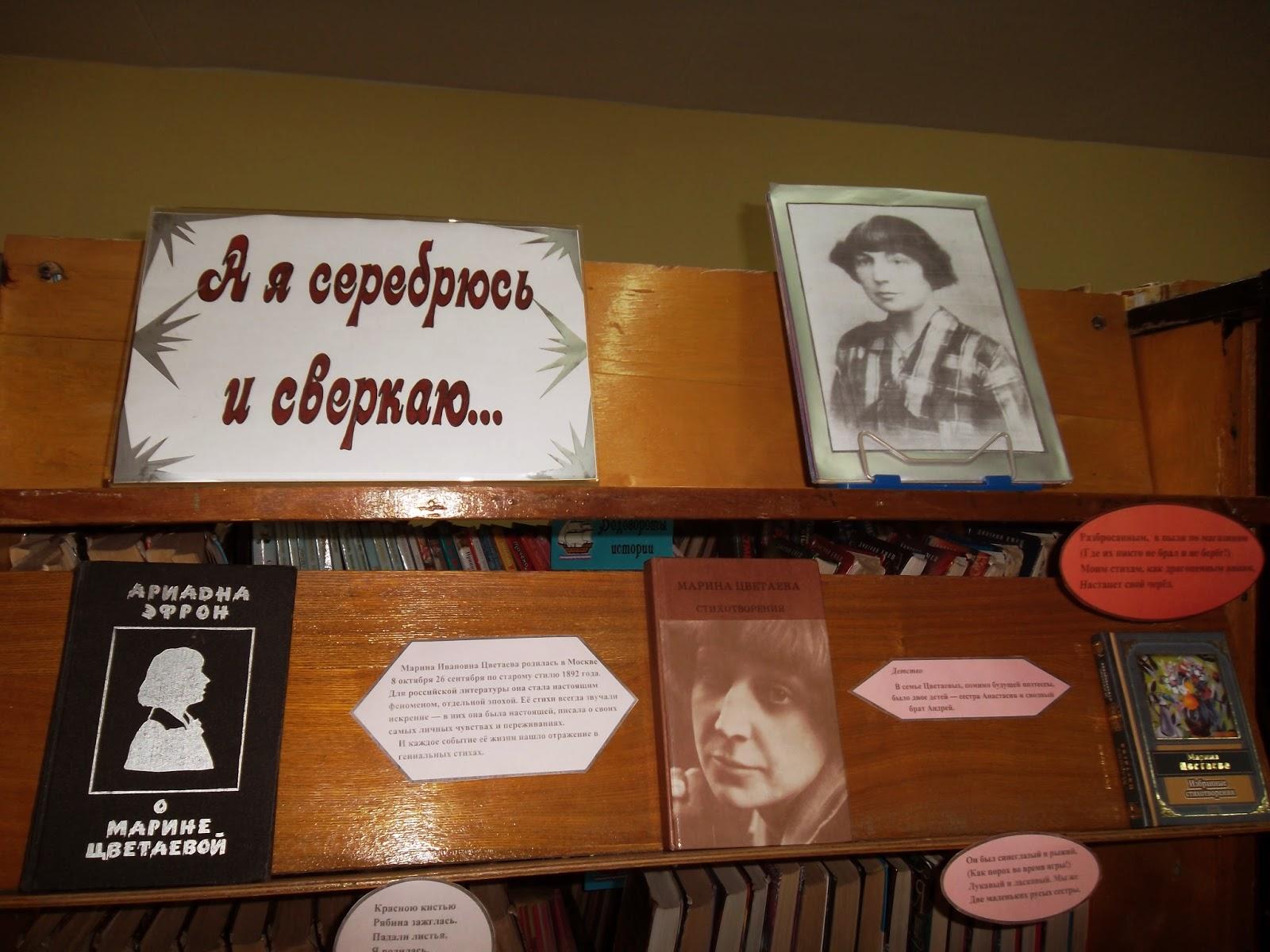 Выставка, посвященная М. Цветаевой