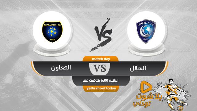 مشاهدة مباراة الهلال والتعاون بث مباشر اليوم 29 4 الدوري السعودي 2019