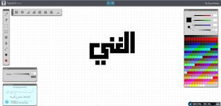 Cara Membuat Kaligrafi Murobba atau Square Kufic