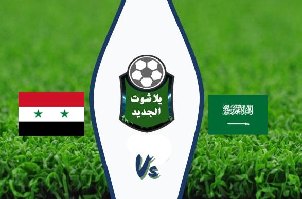 نتيجة مباراة السعودية وسوريا اليوم الأربعاء 15-01-2020 كأس أمم آسيا تحت 23 سنة