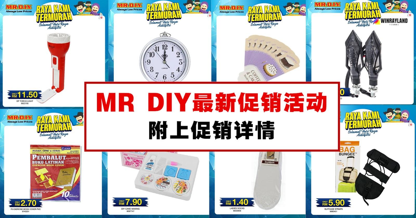 MR D.I.Y 推出大促销