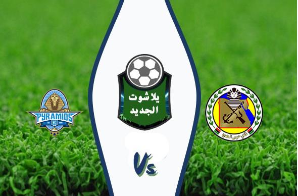 نتيجة مباراة بيراميدز وحرس الحدود اليوم بتاريخ 01/02/2020 الدوري المصري