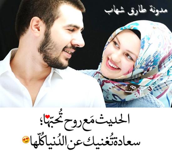 الحديث مع من تحبها سعاده تغنيك عن الدنيا كلها - كلام حب , كلام رومانسي