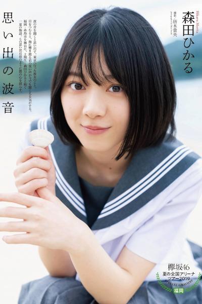 Hikaru Morita 森田ひかる, ENTAME 2019.11 (月刊エンタメ 2019年11月号)
