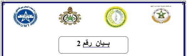 بيان التنسيق النقابي الرباعي جهة مراكش آسفي