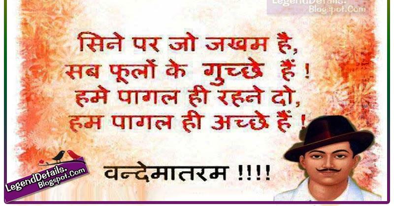 bhagat singh quotes in hindi language legendary quotes