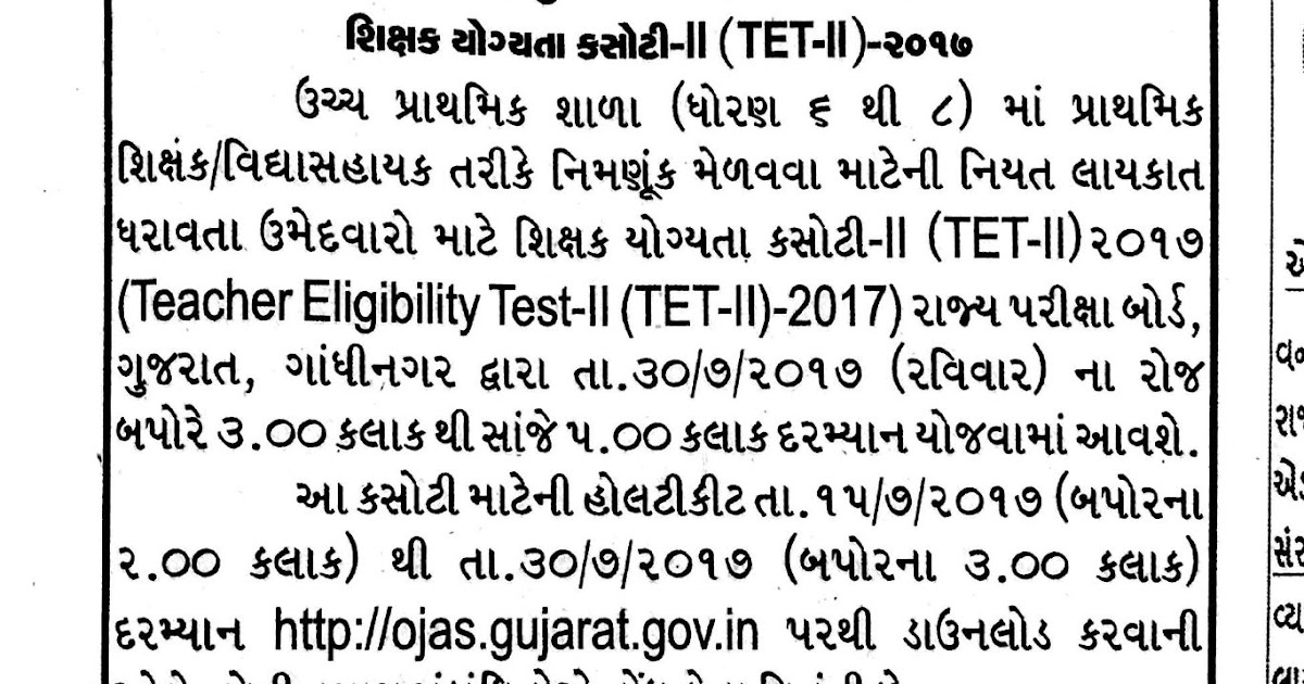 GSEB TET-II (Std 06 to 08) Official Exam Date / Call
