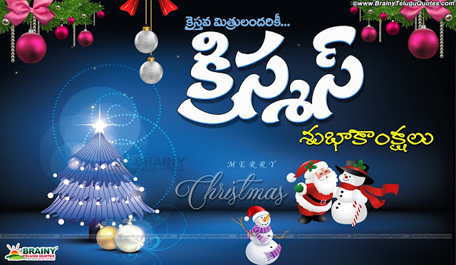 Here is 2016 New Christmas Quotations, 2016 , 2016, 2017, cards Telugu, christmas wishes in Telugu, christmas wishes messages, christmas wishes messages 2016 , christmas wishes messages 2016 , christmas wishes messages 2016, christmas wishes messages in Telugu, christmas wishes messages with images, christmas wishes messages with pics, christmas wishes messages with picturs, christmas wishes quotes, christmas wishes quotes in Telugu, christmas wishes words, christmas wishes words in Telugu, Comedy Telugu SMS, Funny Telugu SMS and Poems, give a great christmas wish, give a great christmas wish in Telugu, greeting card, Happy Christmas Quotations with Nic Images, hd, image, images, Latest Christmas SMS 2016, Merry Christmas 2016 , Merry Christmas 2016 SMS, Merry Christmas 2016 SMS in Telugu with Wallpapers, Merry Christmas 2016 SMS Messages in Telugu, Merry Christmas 2016 SMS Wallpapers, Merry Christmas 2016 Telugu SMS with Wallpapers, Merry Christmas 2016, Merry Christmas 2016 SMS, Merry Christmas 2016 SMS in Telugu, Merry Christmas 2016 SMS in Telugu with Wallpapers, Merry Christmas 2016 SMS Messages in Telugu, Merry Christmas 2016 SMS Wallpapers, Merry Christmas 2016 SMS Wishes in Telugu, Merry Christmas 2016 Telugu SMS with Wallpapers, merry christmas in Telugu, Nice Images Online, pics, Picture Quotes on Christmas, pictures, Romantic Telugu SMS, SMS and Jokes in Telugu, SMS in Telugu of Merry Christmas 2016 with Wallpapers, Teasing Telugu SMS, Telugu christmas ecards, Telugu christmas greetings, Telugu christmas greetings 2016 , Telugu christmas greetings 2016 , Telugu christmas greetings 2016, Telugu christmas wishes messages, Telugu christmas wishes quotes, Telugu christmas wishes words, Telugu Friendship SMS, Telugu Funny SMS, Telugu give a great christmas wish,