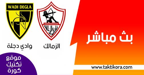 مشاهدة مباراة الزمالك ووادي دجلة بث مباشر 09-05-2019 الدوري المصري