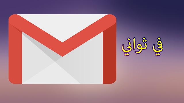 طريقة الحصول على الإصدار الجديد من Gmail قبل الجميع