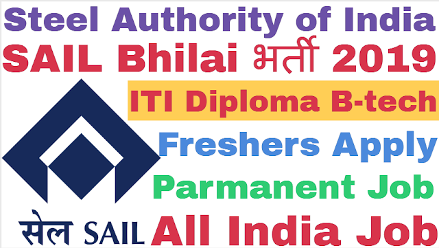 SAIL Bhilai OCT ACT Recruitment 2019 | Steel Authority Of India Bhilai Recruitment 2019