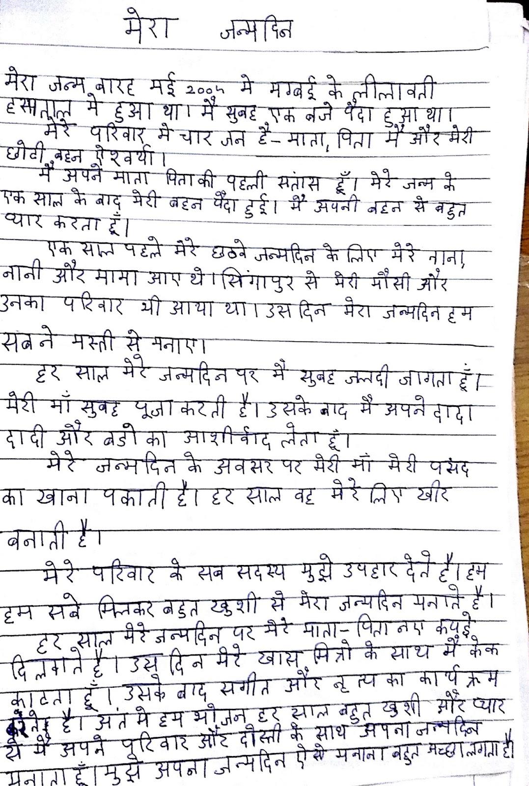 essay in hindi bagicha Water pollution essay in hindi जल प्रदूषण के बारे में दुनिया में सबसे लंबा – general knowledge series (part चूहा क्यों कुतरता है घर के सामान .