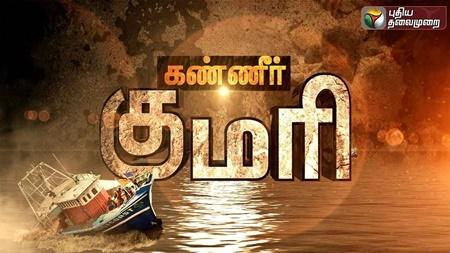 Fishermen | Kanyakumari | Ockhi Storm | 09/12/2017
