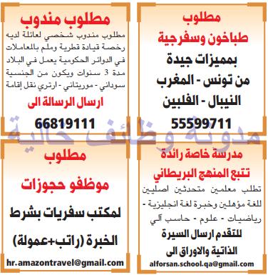 وظائف شاغرة فى جريدة الشرق الوسيط قطر الثلاثاء 01-08-2017 %25D8%25A7%25D9%2584%25D8%25B4%25D8%25B1%25D9%2582%2B%25D8%25A7%25D9%2584%25D9%2588%25D8%25B3%25D9%258A%25D8%25B7%2B2