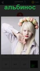 ответ на 3 уровень альбинос