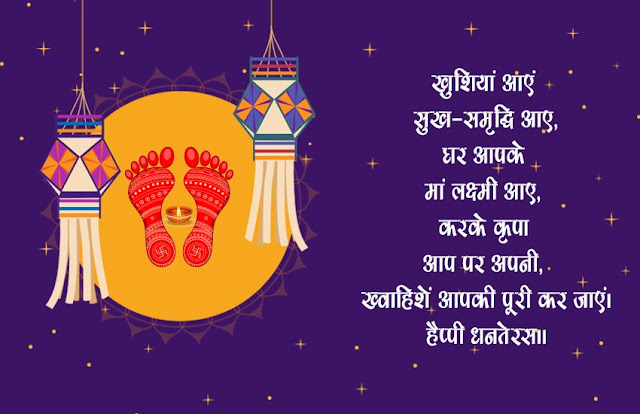 2017 Happy Dhanteras Wishes & Greetings Cards - Messages और SMS