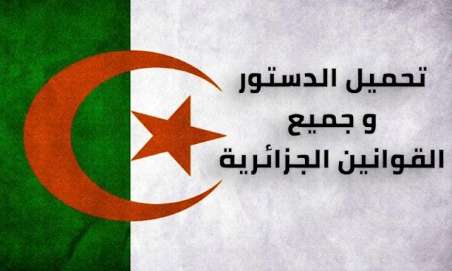 تحميل الدستور و جميع القوانين الجزائرية