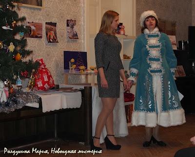 Новогодняя мистерии Ролдугиной Марии