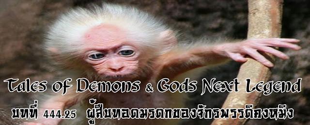 Tales of Demons & Gods Next Legend บทที่ 444.25  ผู้สืบทอดมรดกของจักรพรรดิคงหมิง
