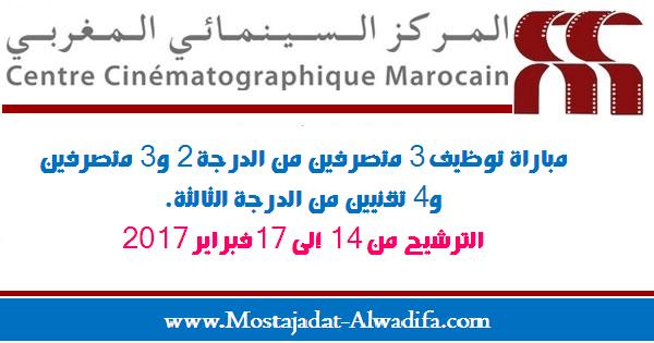 المركز السينمائي المغربي مباراة توظيف 3 متصرفين من الدرجة 2 و3 متصرفين و4 تقنيين من الدرجة الثالثة. الترشيح من 14 إلى 17فبراير 2017