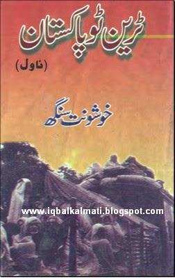 Train to Pakistan by Khashwant Singh in Urdu