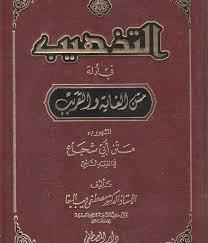 Al-Tahdzib fi Adillati Matnil Ghayah wat Taqrib