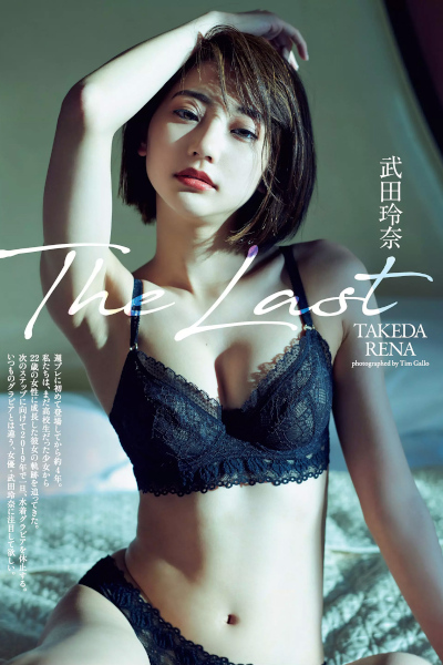 Rena Takeda 武田玲奈, Weekly Playboy 2019 No.42 (週刊プレイボーイ 2019年42号)