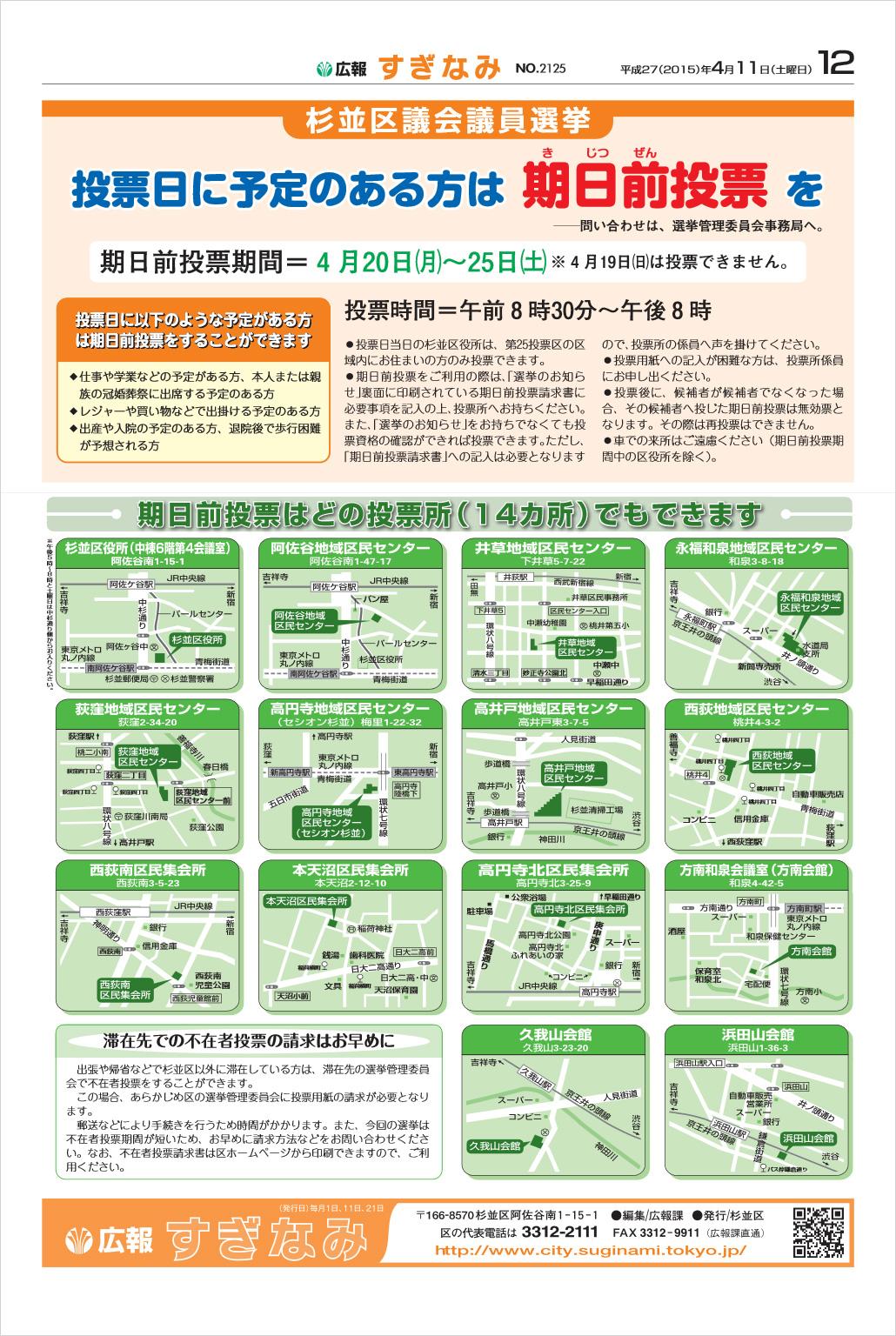 【4/26(日)】「杉並区議会議員選挙」   旧・西荻OVERLOAD!