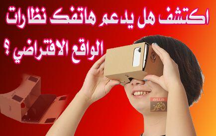 421391559 تأكد هل هاتفك يدعم نظارات الواقع الافتراضي VR ام لا قبل شرائها