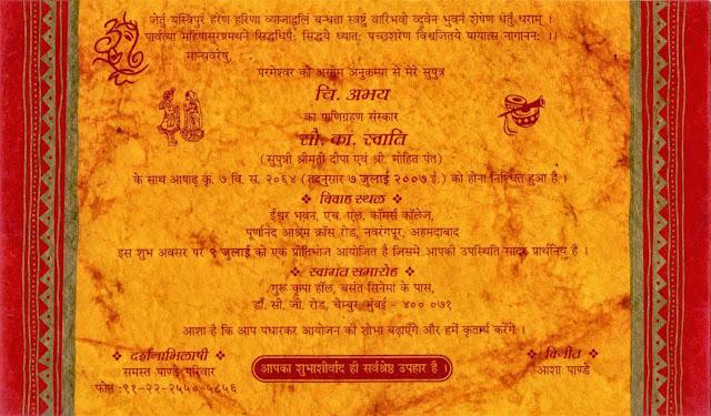 wedding and jewellery shadi patrika matter in hindi