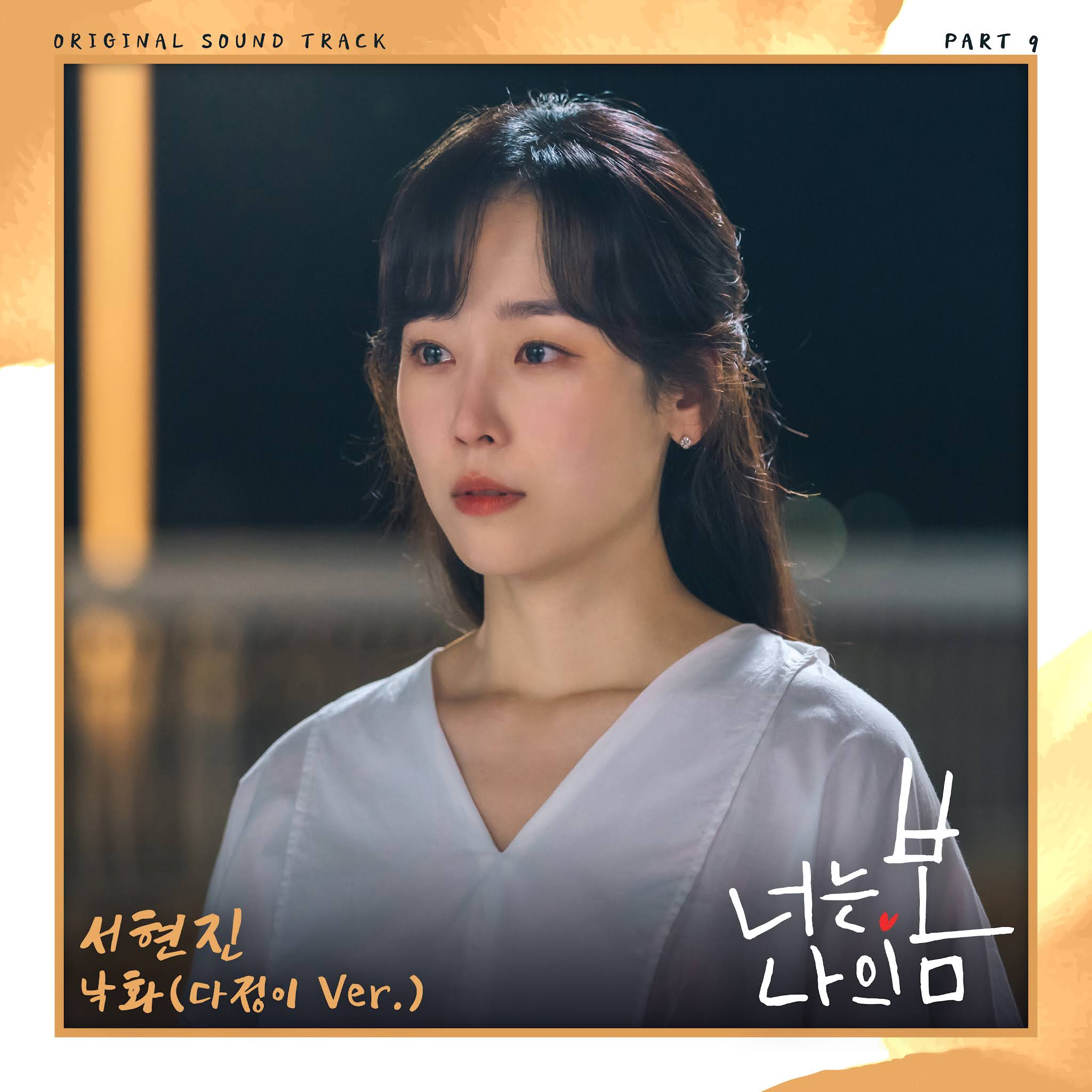 너는 나의 봄 OST Part 9