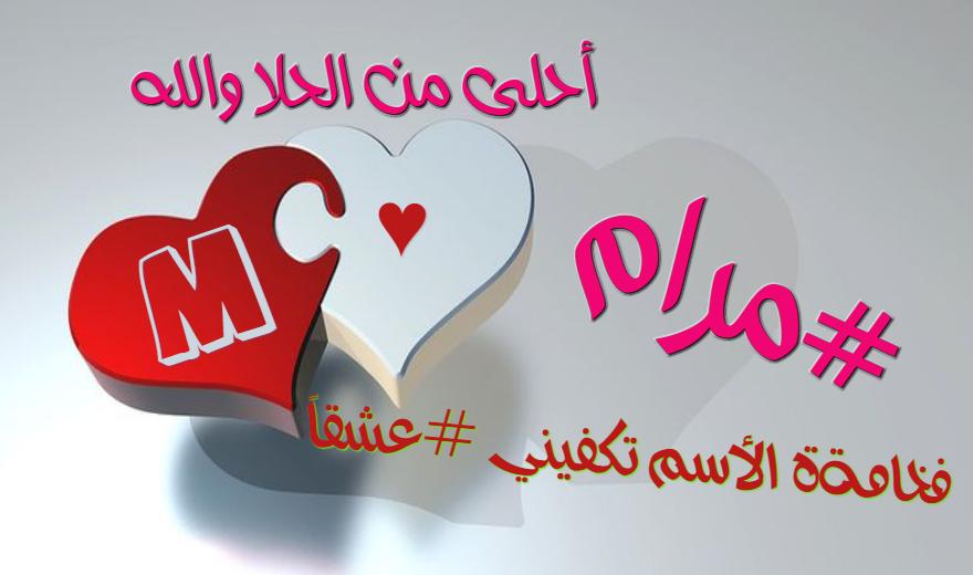 صور اسم مرام معنى إسم مرام صفات أسم مرام