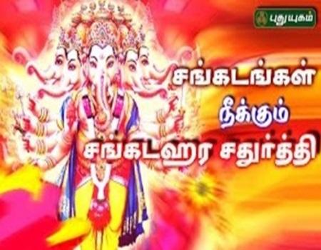 Aanmeega Thagavalkal 22-05-2017 Puthuyugam Tv
