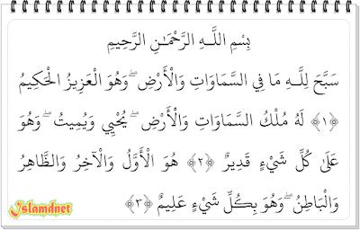 dan terjemahannya dalam bahasa Indonesia lengkap dari ayat  Surah Al-Hadiid dan Artinya